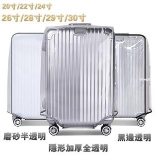 【現貨】PVC透明 行李箱保護套 29吋 加厚 磨砂 拉桿箱保護套 旅行箱保護套 旅行箱套 耐磨 防水行李箱套 行李套 新竹市