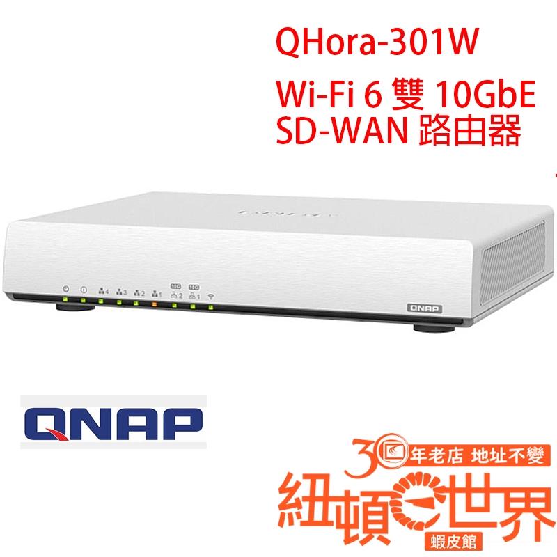 QNAP 威聯通 QHora-301W 新世代 Wi-Fi 6 雙 10GbE SD-WAN AX3600 路由器