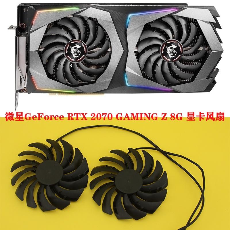 【嚴選品質】MSI/微星GeForce RTX 2070 GAMING Z 8G 顯卡風扇 PLD10010B12HH品
