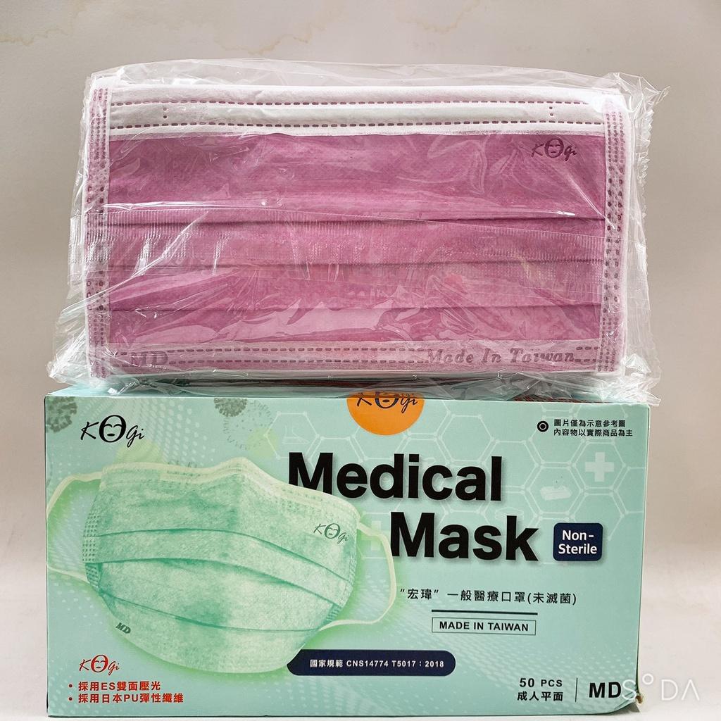 宏瑋 醫用平面口罩 50入/盒 MD雙鋼印(藕紫)買十送一