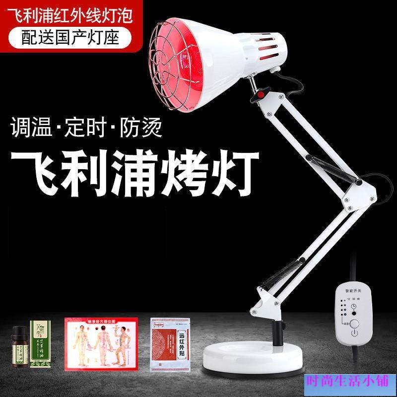 飛利浦紅外線理療燈烤電烤燈理療家用儀紅光燈多功能遠紅外線燈泡&