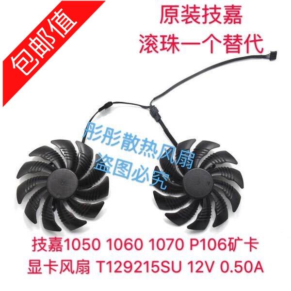技嘉GTX1070/1060/1050/1080顯卡雙風扇T129215SU/PLD09210S12HH