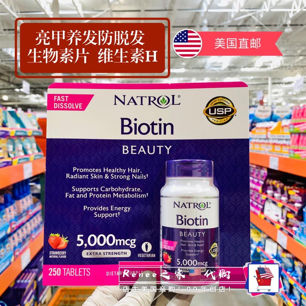 Natrol biotin生物素 維生素H防脫發養發5000mcg 250粒
