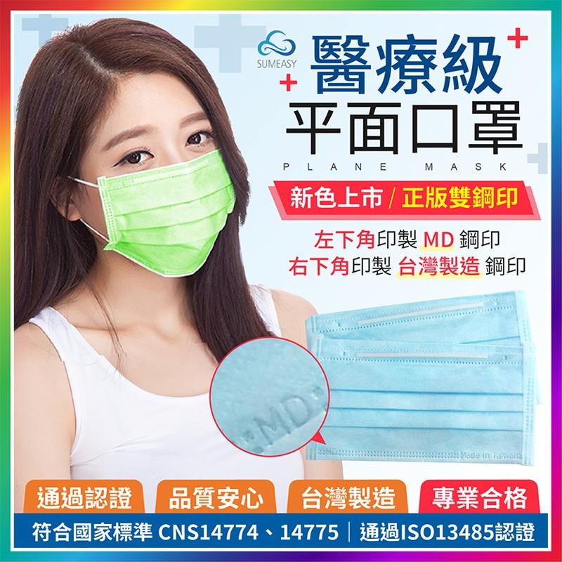 雙鋼印醫療口罩 醫療級平面口罩 一次性口罩 防水不織布 不織布過濾 醫療等級