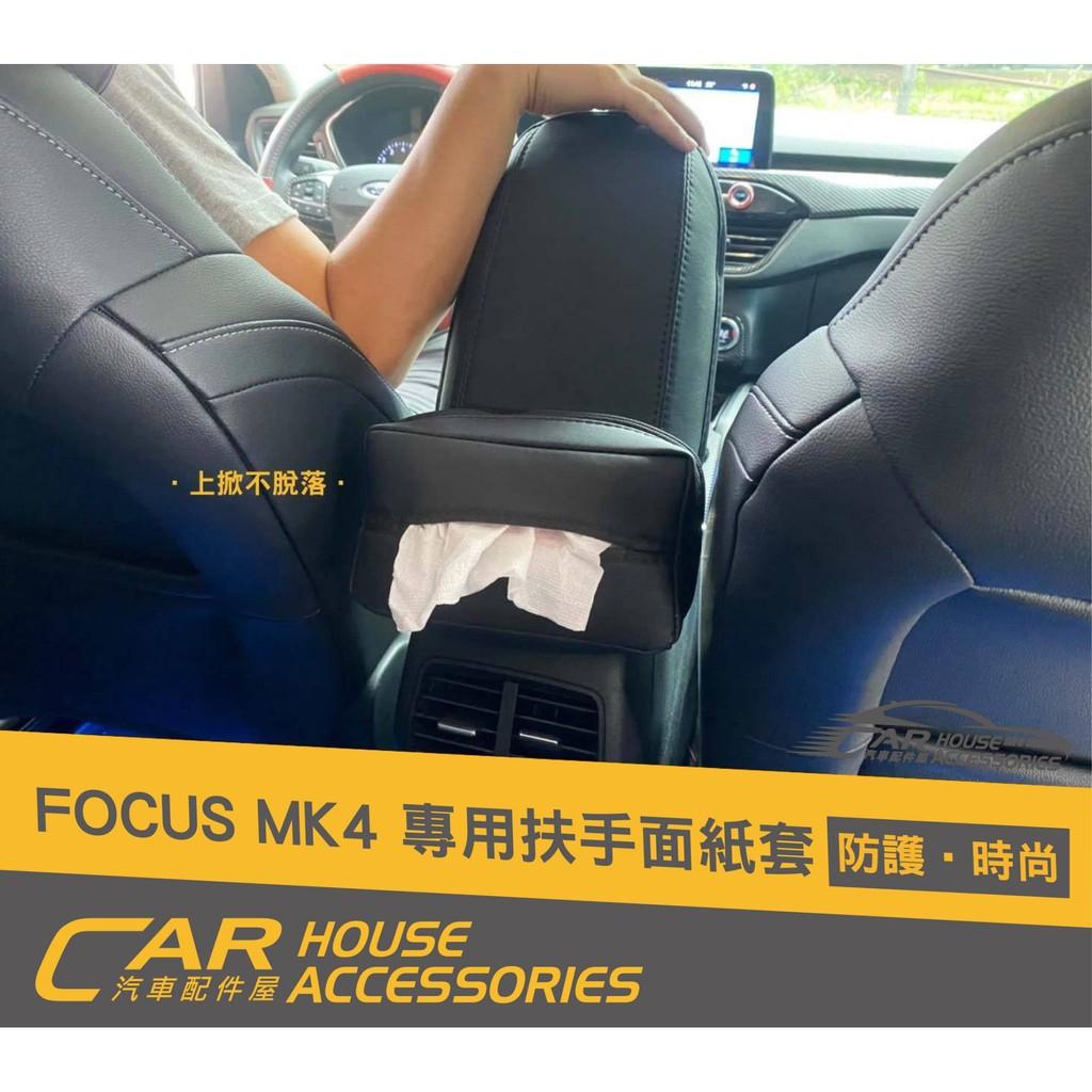 汽車配件屋 實體店面 FOCUS MK4 專用 中央扶手面紙盒