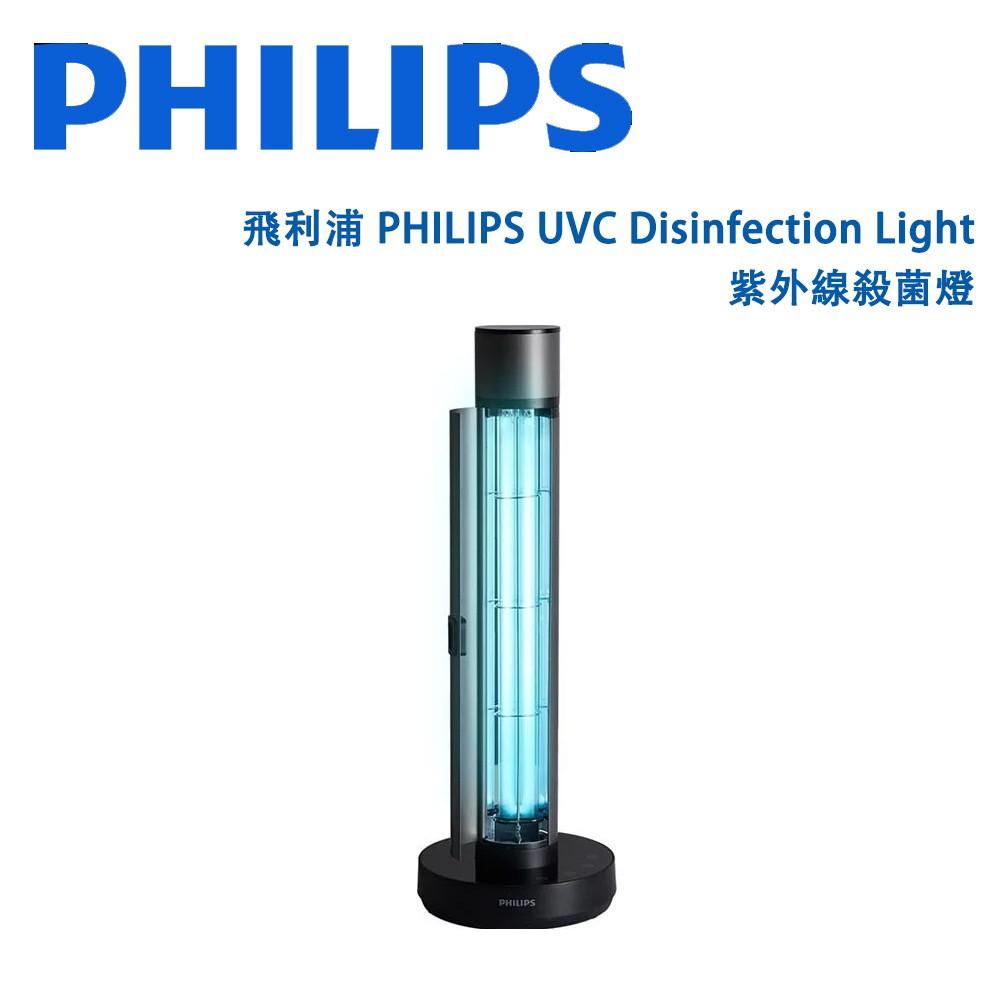 飛利浦 PHILIPS PU003 UV-C Disinfection Light 紫外線殺菌燈
