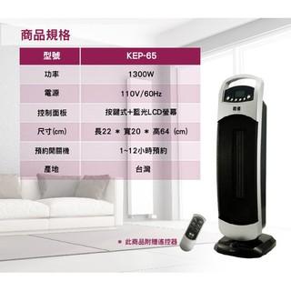 嘉儀 HELLER 陶瓷式電暖器 KEP-65(免運費)