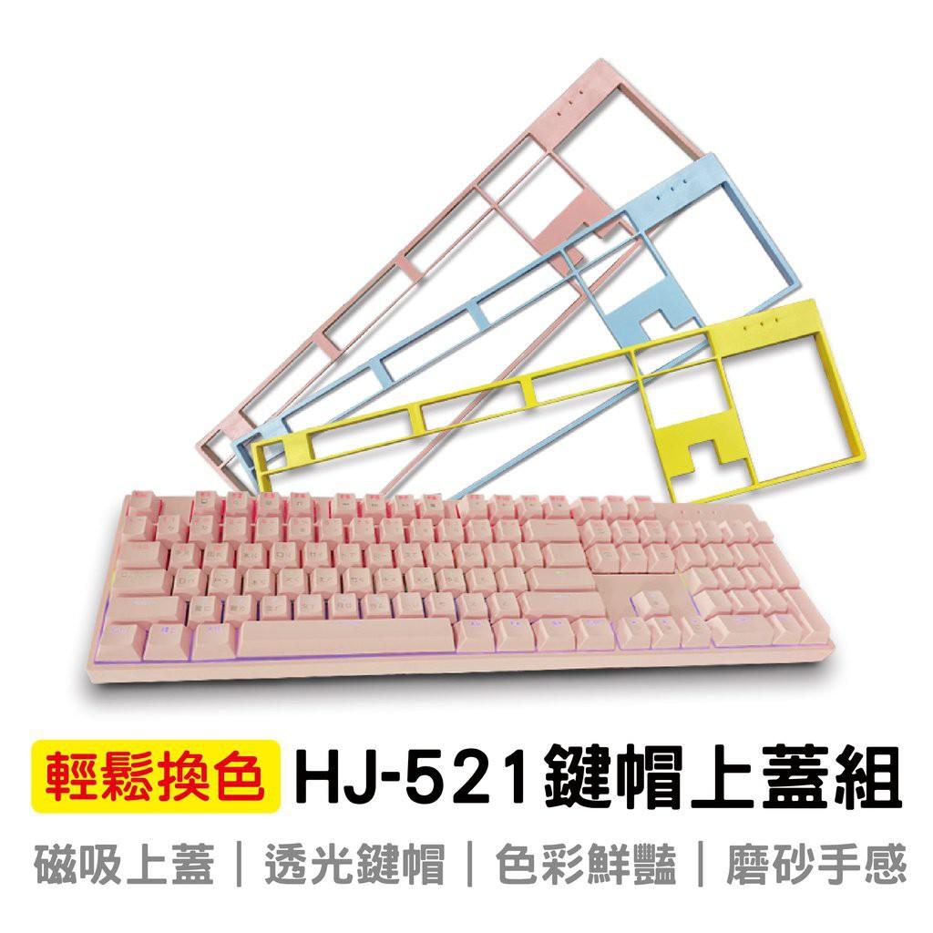 💥愛上數碼💥HJ-521磁吸式防塵鍵帽 自由替換鍵帽 防塵裝甲 適用HJ-521 鍵盤替換鍵帽 鍵盤可拆上蓋 JnMx