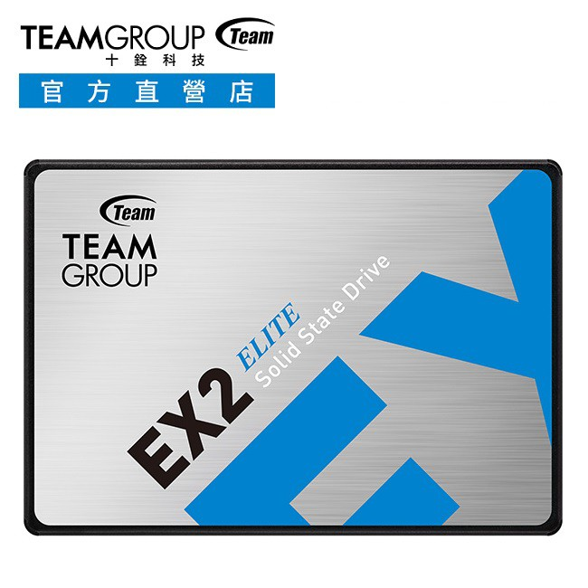 TEAM 十銓 EX2 512GB 1TB 2TB 2.5 吋 SATAIII SSD 固態硬碟