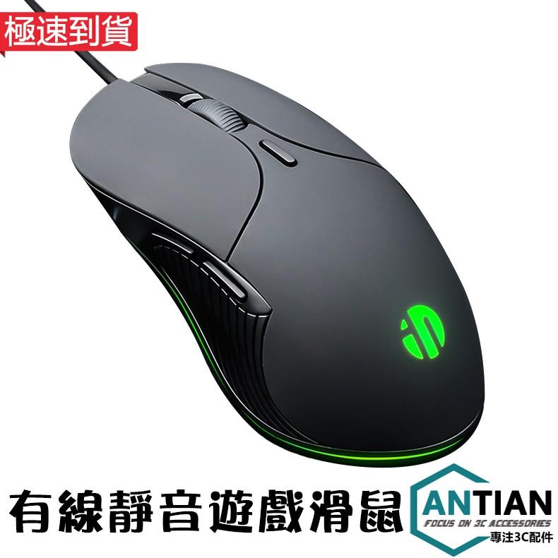 英菲克 有線滑鼠 超靜音 USB辦公室電競滑鼠 PB1 電腦滑鼠 競技滑鼠 呼吸燈光 機械滑鼠 4段DPI調整、