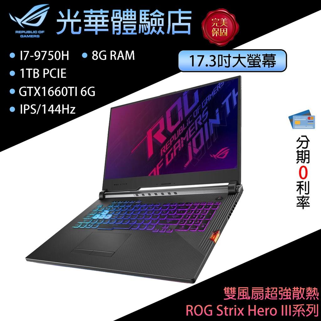 💙華碩體驗店💙ASUS ROG Hero III G731GU G731GU-0071B9750H 17吋筆電 黑