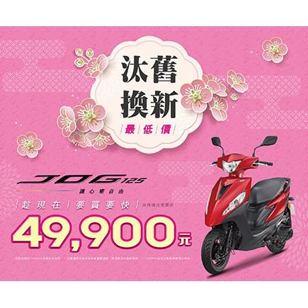 YAMAHA山葉 JOG125 (10月)加送2000元禮卷 (7期汰舊換新價)