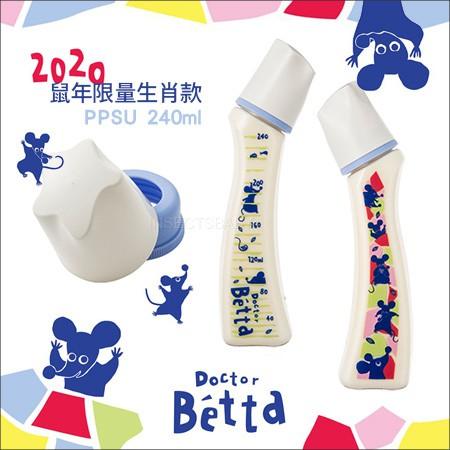 現貨 日本Dr.Betta➤2020鼠寶寶 <生肖限量版>鼠年ROOTS BOTT 防脹氣奶瓶 PPSU材質 Brain