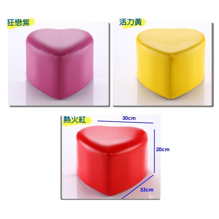 【SC-002】心語心型皮革沙發椅凳 收納 收納椅 沙發 椅凳 MIT 台灣製 (3色)