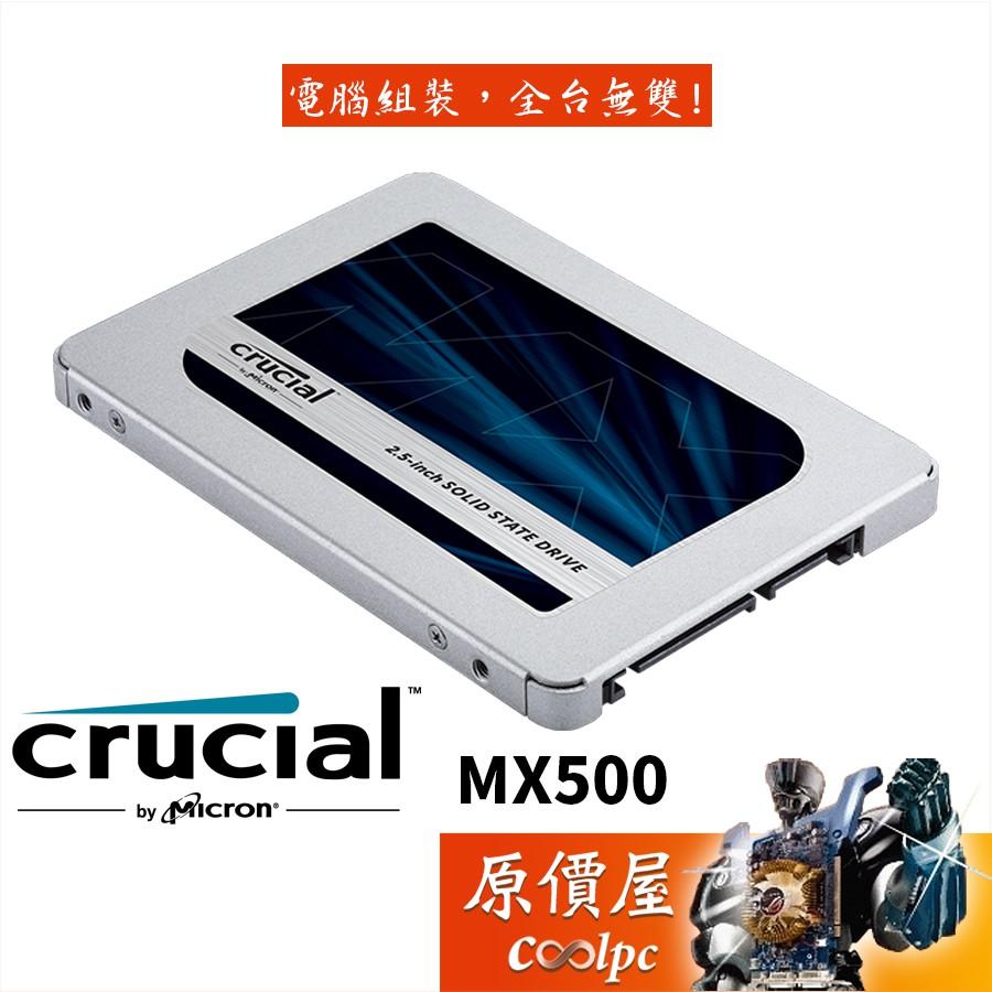 Micron美光 Crucial MX500 250G 500G 1T 2.5吋SATA SSD固態硬碟/原價屋