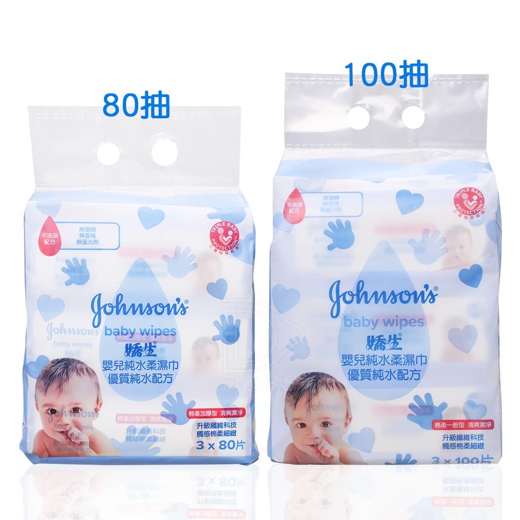 嬌生 Johnson's 嬰兒純水柔濕巾80抽 12包/箱 棉柔加厚型濕紙巾