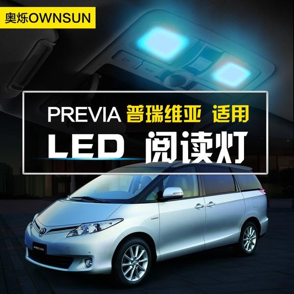 廠家貨源 適用 普瑞維亞 PREVIA 大霸王 閱讀燈 LED 頂燈 超亮 室內 車內燈