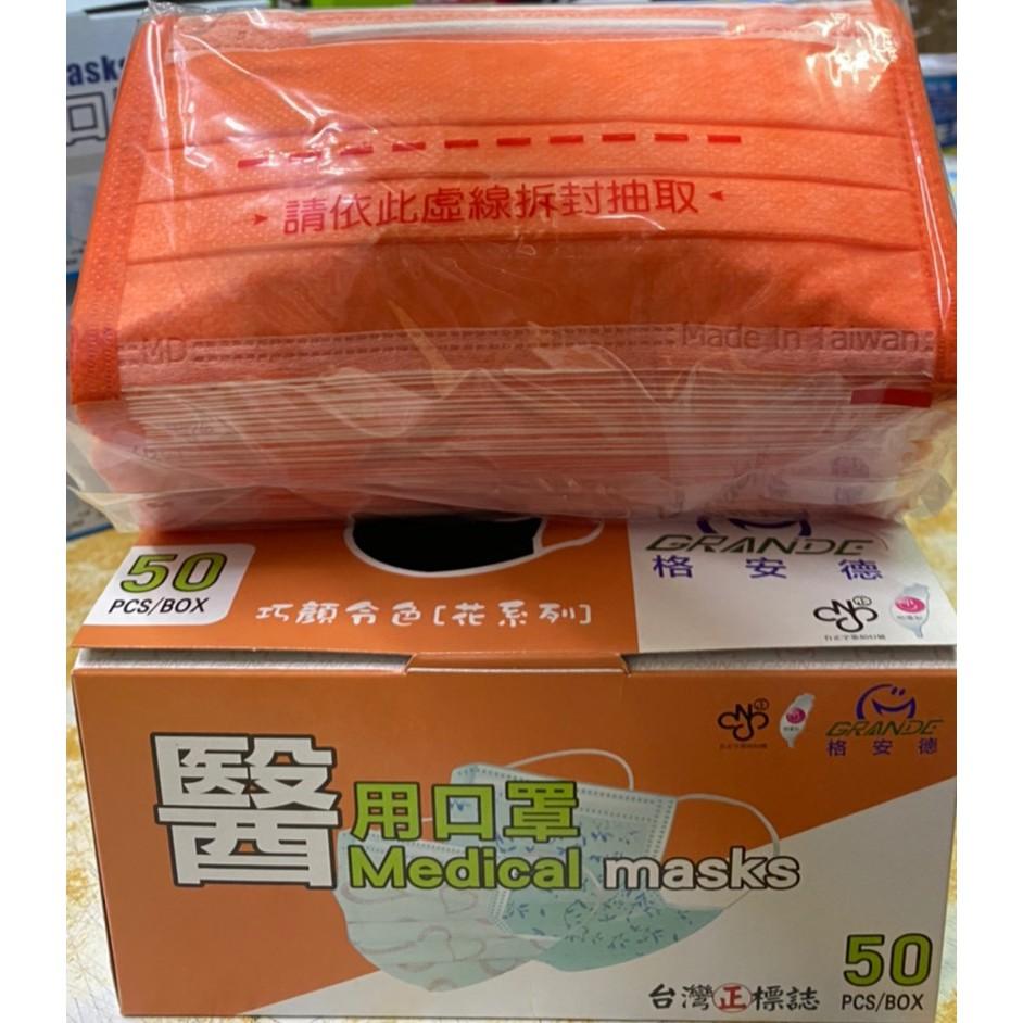 格安德 醫療 MD 雙鋼印 台灣製 成人平面 醫用口罩