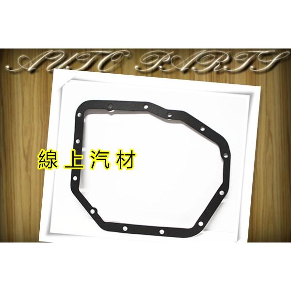 <線上汽材>變速箱油底殼墊片/變速箱墊片/AT自排 GALANT 2.4 92-/三菱跑車 2.0 -93 單凸