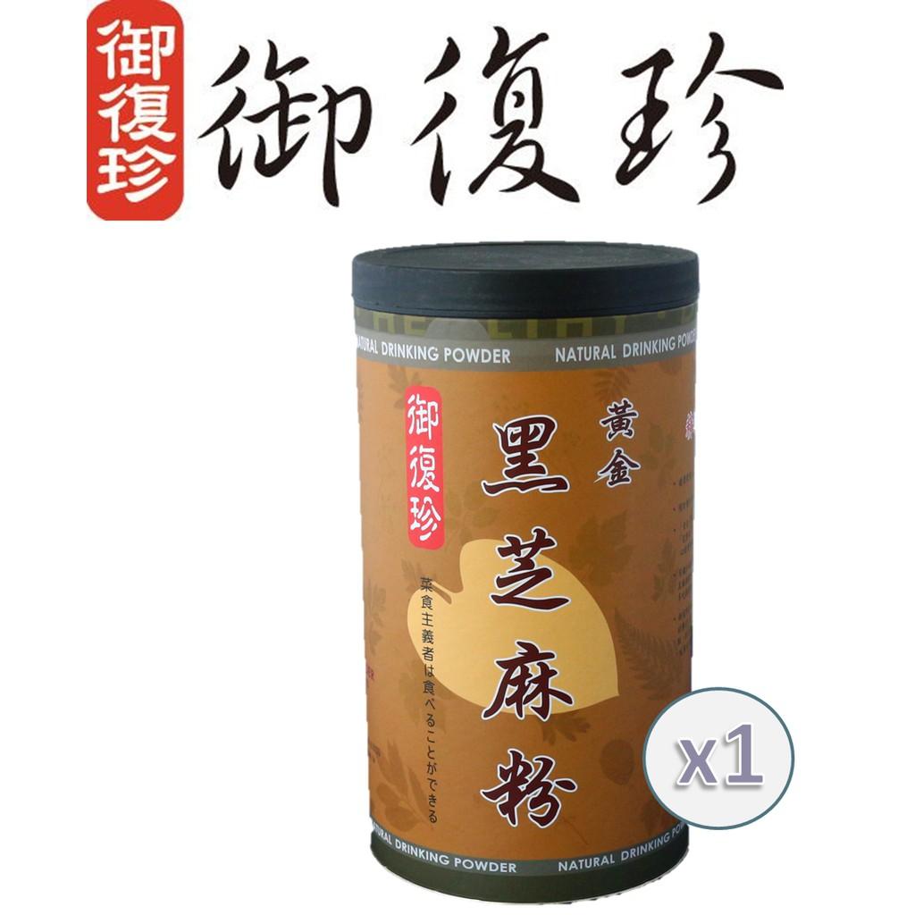 【御復珍】黃金黑芝麻粉三罐組(100%純黑芝麻)