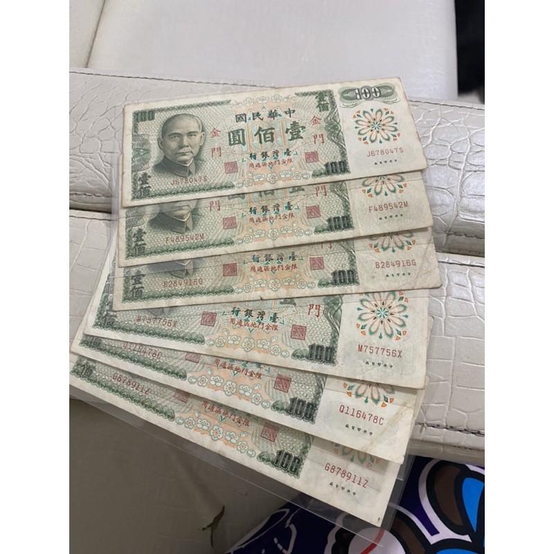 (限金門地區通用)民國61年100元紙鈔可選號