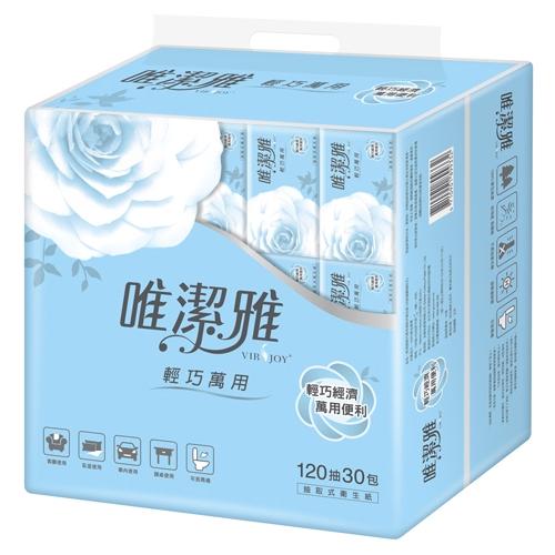 唯潔雅 輕巧萬用抽取式衛生紙120抽30包【愛買】