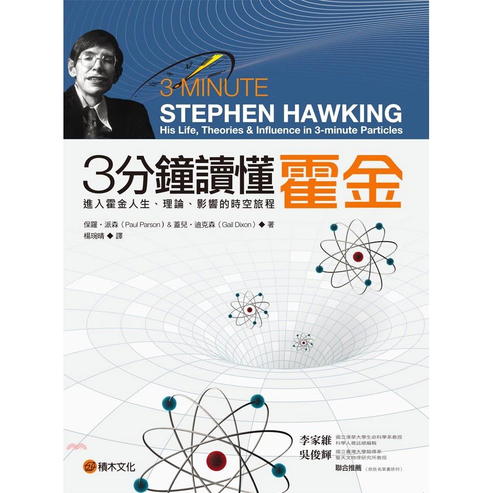 《積木文化》3分鐘讀懂霍金:進入霍金人生、理論、影響的時空旅程[79折]