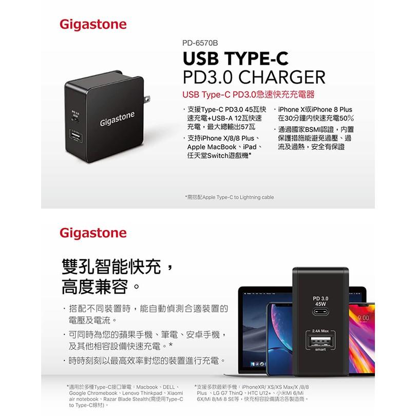 【Gigastone】 USB Type-C PD3.0急速快充充電器 充電頭 (PD-6570B)