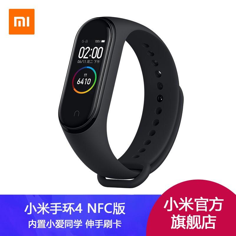 【618促銷 全年最低價】小米手環4 NFC 標準版 繁體中文版 智能手環 小米手環3 小米手環5 小愛同學
