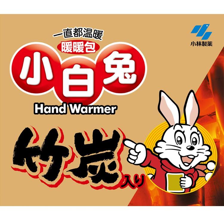 🍊橘丸子 🈶現貨 小白兔暖暖包 手握式 竹炭 24小時 一包10片 日本製 日本原裝箱 非好市多通路
