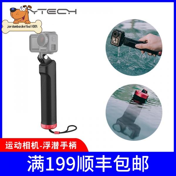 PGYTECH適用於大疆OSMO Action運動相機浮潛防滑手柄dji靈眸pocket配件GoPro9適配潛水游泳專用
