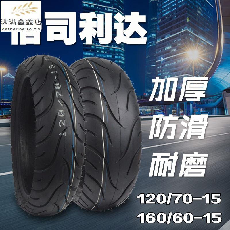 踏板摩托車輪胎真空胎160 130 60 13 150 120 70 12 15寸前后輪胎 特惠