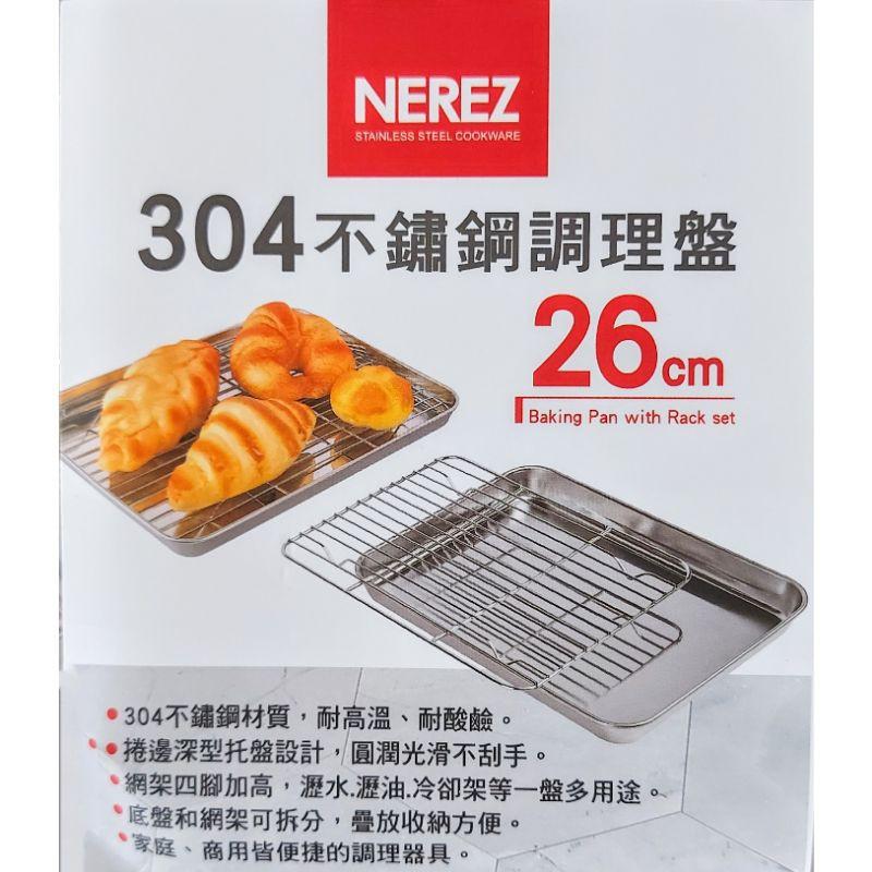 NEREZ/304不銹鋼調理盤