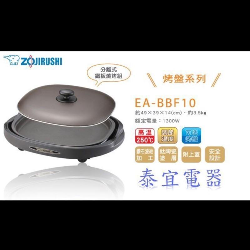 【特價】象印 電烤盤 EA-BBF10 分離式鐵板燒烤組 另有EB-CF15 / EA-DNF10