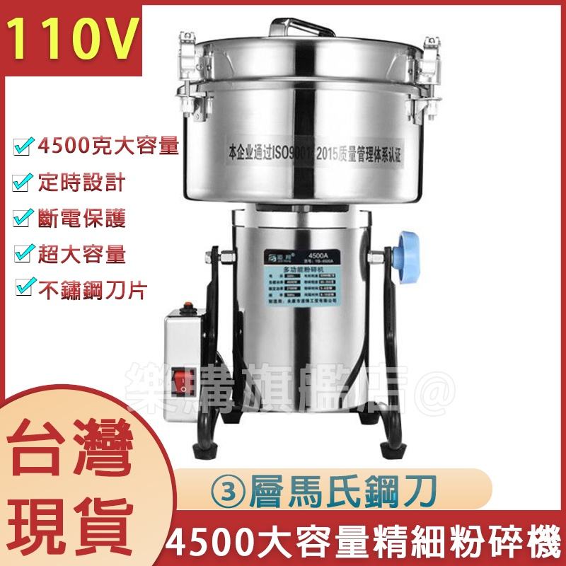 台灣現貨 110v磨粉機 打粉機 粉碎機 4500g搖擺式研磨機 不銹鋼打粉機 中藥材打粉研磨機 調味料 2021新款