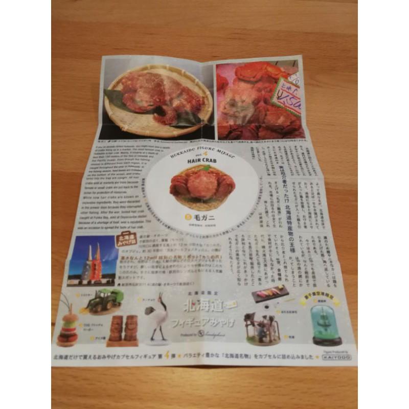 日本北海道毛蟹造型款扭蛋