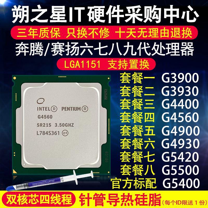 G3900 G3930 G4400 G4560 G4900 G5400 G5420 G5500cpu1151針現貨