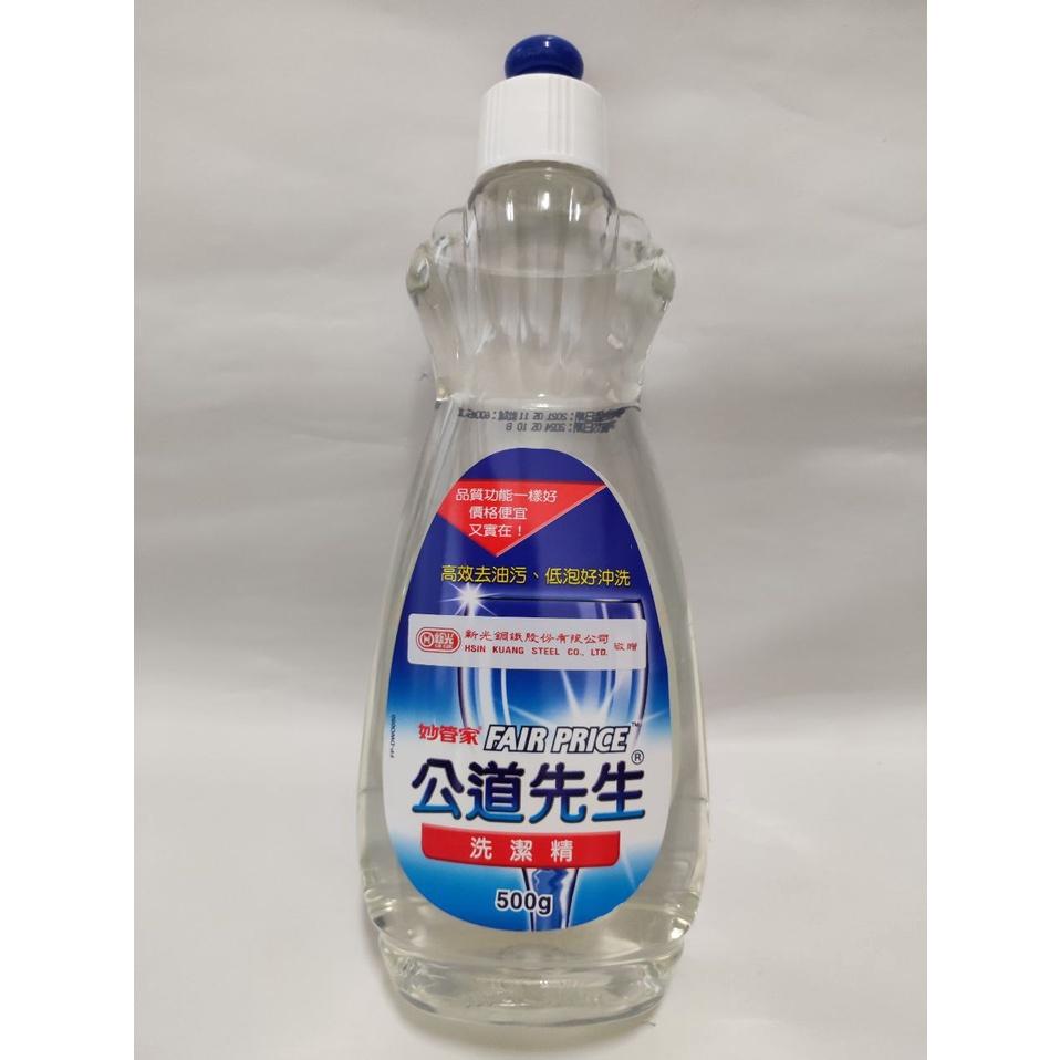 妙管家 公道先生洗碗精、洗潔精(500g) 高效去油污、低泡好沖洗 新光鋼股東紀念品