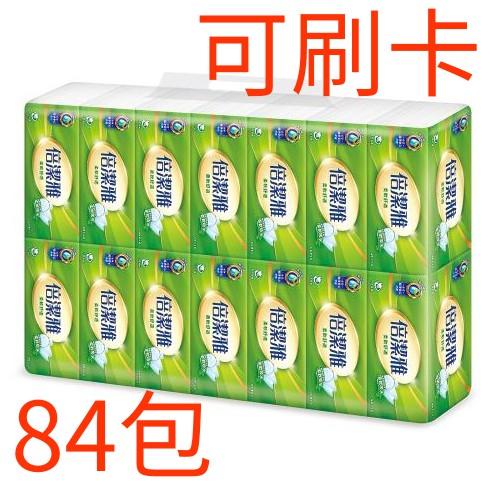 【可刷卡】 倍潔雅 84包  80包150抽 柔軟舒適抽取式衛生紙