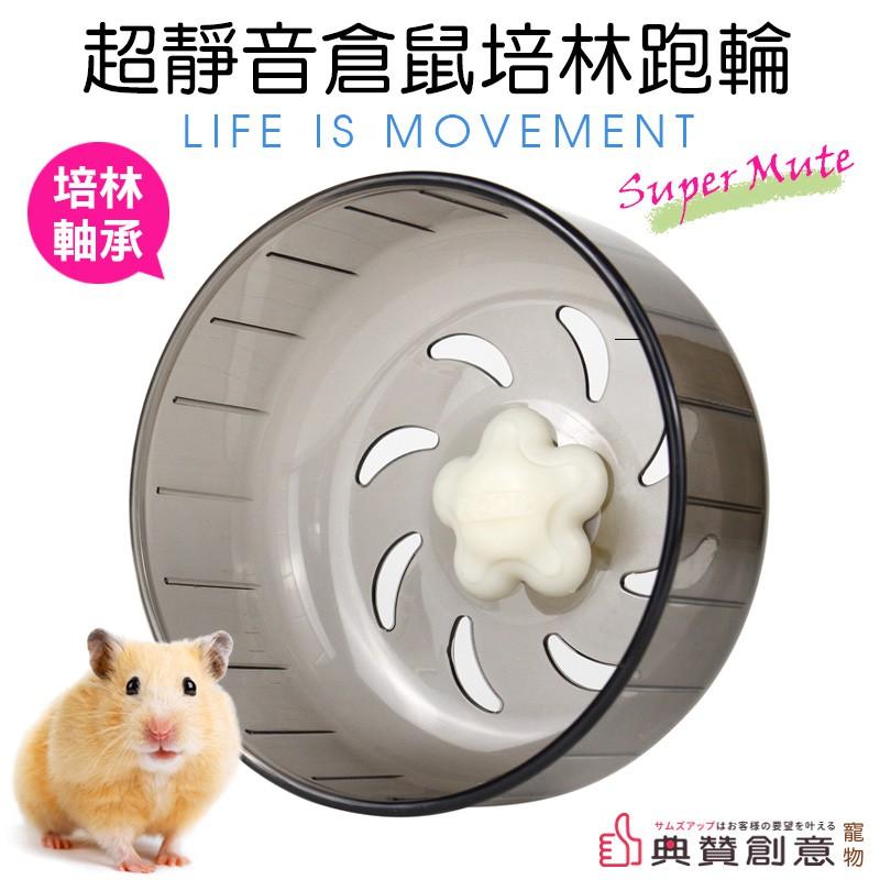 超靜音倉鼠培林跑輪 倉鼠跑輪 靜音跑輪 倉鼠用品 倉鼠玩具 拇指松鼠三線鼠 典贊創意 天竺鼠車車 PUI 典贊創意