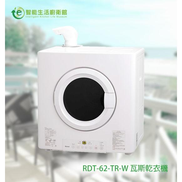 【林內進口】RDT-62-TR-W *智能生活* 瓦斯乾衣機