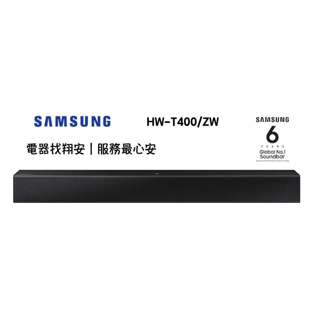 🔥輕巧入門🔥 SAMSUNG 三星  HW-T400/ZW SoundBar HW-T400 T400 聲霸