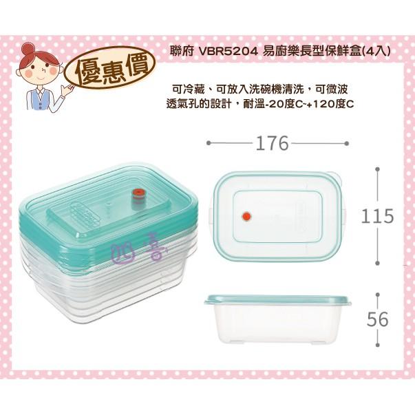 *四喜* 聯府 VBR5204 易廚樂長型保鮮盒(4入) 收納盒 保鮮箱 保鮮食物 保存食物 可超取 台灣製