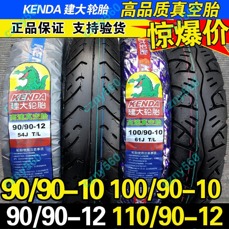 特惠☆建大輪胎 真空胎 100\/90-10 90\/110\/90-12 電動車摩托車踏板電摩