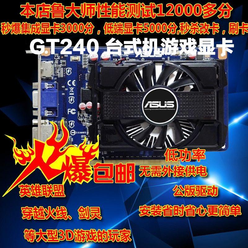 包郵GT240 HD5550 gt210 220 HD5450 6450 512M 1G臺式電腦顯卡