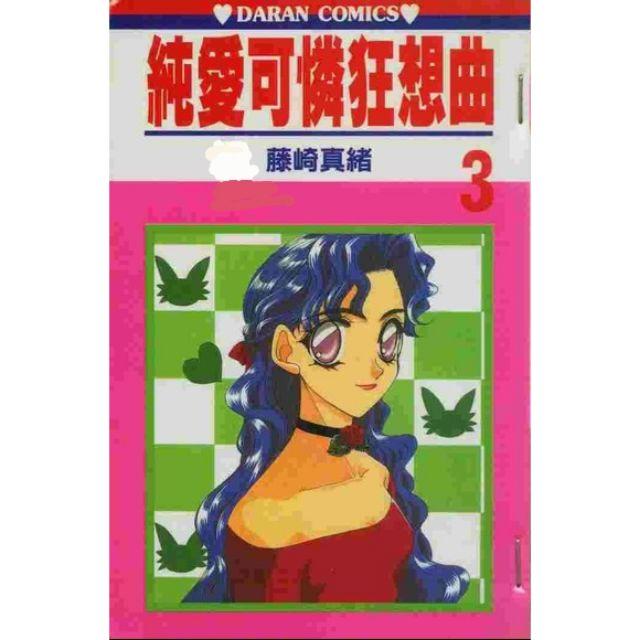 絕版漫畫:純愛可憐狂想曲3 | 蝦皮購物