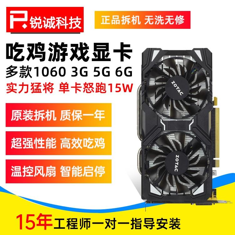 精選優品 限時下殺  二手華碩七彩虹微星GTX1060 3G 5G 6G顯卡吃雞單機遊戲超GTX970