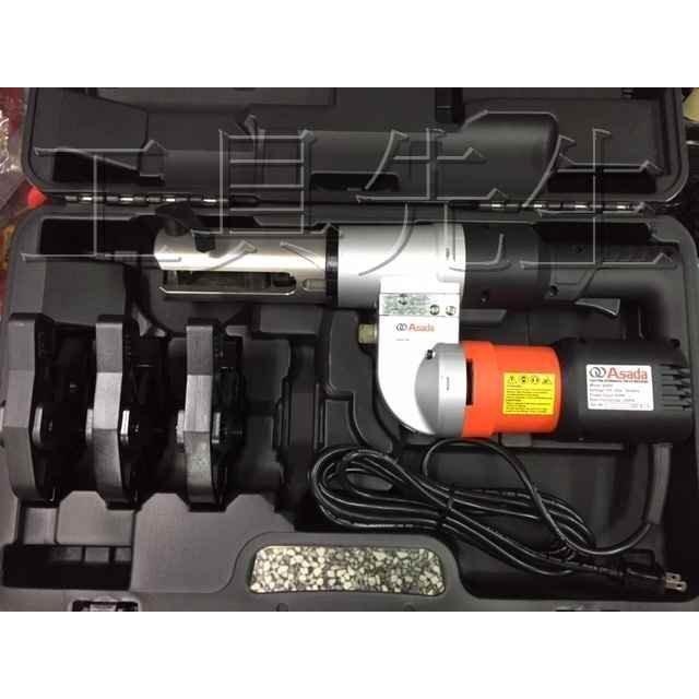 缺貨/含稅/BA60【工具先生】ASADA 白鐵管 不銹鋼管 熱水管 壓接機 壓接工具 自動退油 附LED 附模具頭X3