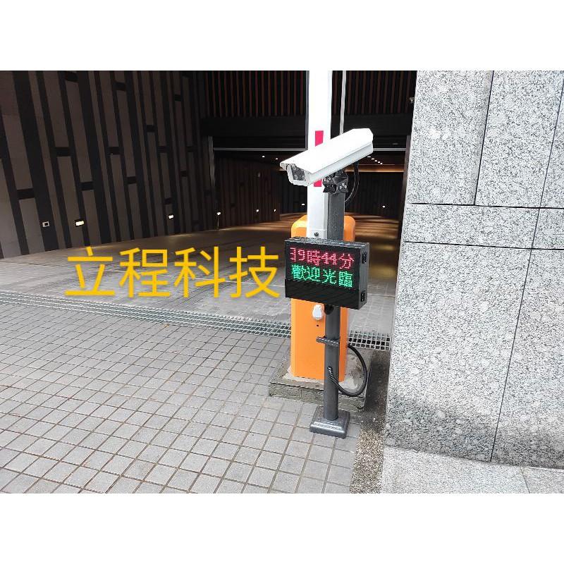 車牌辨識。 車牌辨識系統。 車牌辨識軟體。 停車場管理 。停車場。 收費停車場。 柵欄機。遙控器。 電動柵欄機