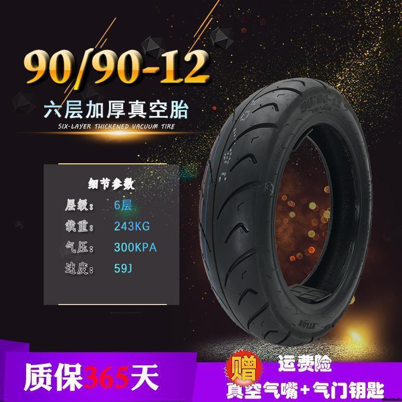 輪胎電動車真空胎輪胎90/90-12 加厚耐磨踏板車摩托車90/90-12真空胎Rena雜貨坊
